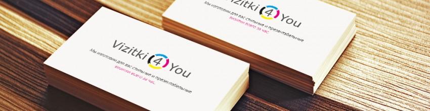 печать визиток, печать визитных карточек